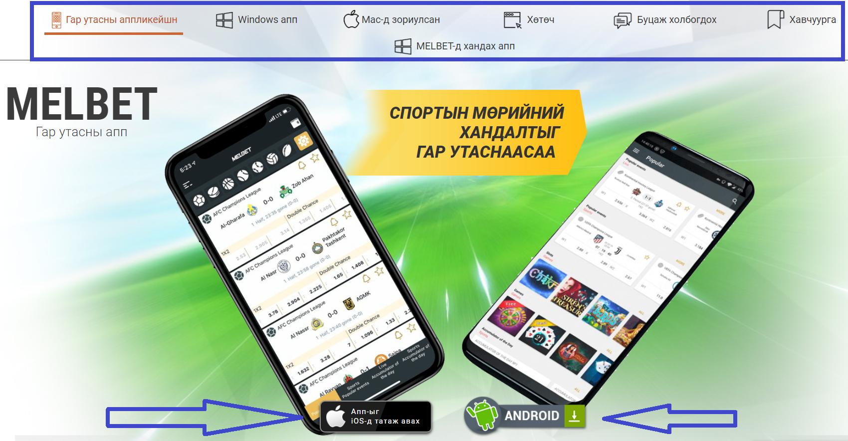 Melbet ios: Програмыг татаж авах төлөө iOS аас бооцооны компаний Melbet