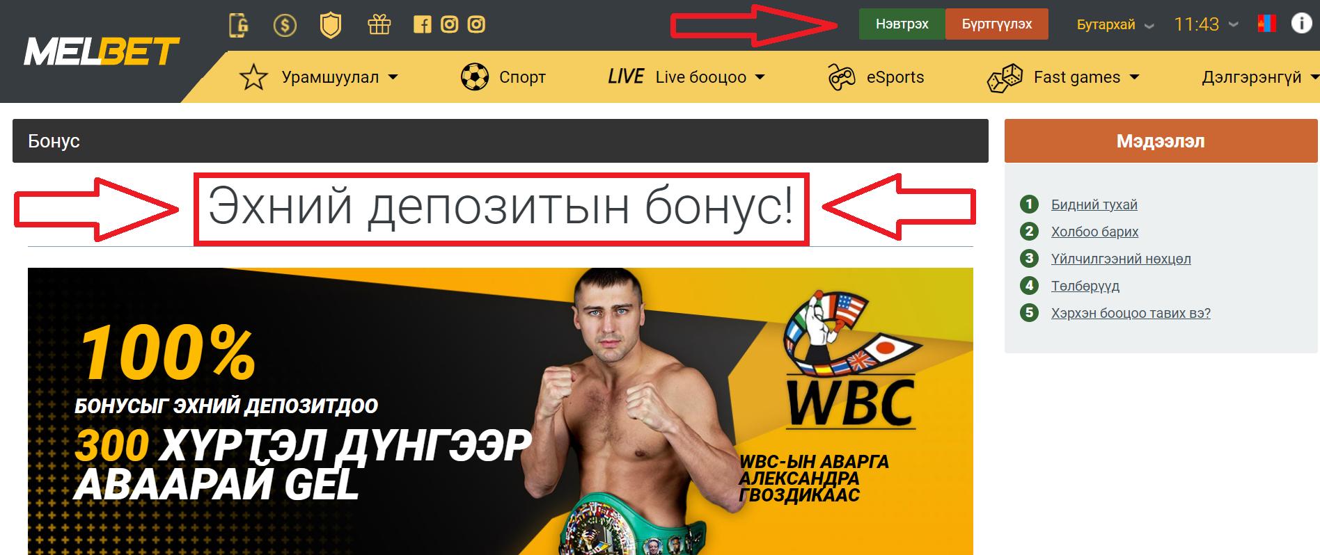 Бооцооны компаний Melbet: юу вэ сурталчилгааны код Монгол?